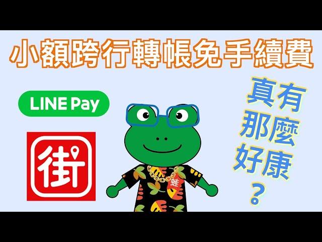 【好康分享】街口跟LINE可以小額跨行轉帳免手續費?是真的!快來看看吧~