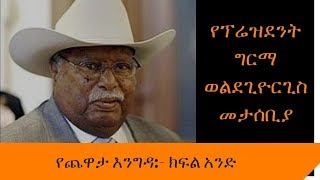 yechewata-engida-in-remembrance-of-former-president-girma-wolde-giorgis-