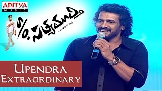 Upendra Extraordinary Speech at S/o Satyamurthy Audio Launch || Allu Arjun, Samantha Video