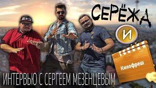 Кинофреш. Сергей Мезенцев о совете блогеров, Versus Battle и кинокарьере