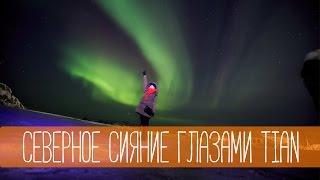 G trip l Китайцы в Мурманской области. Северное сияние(, 2016-10-07T10:51:48.000Z)