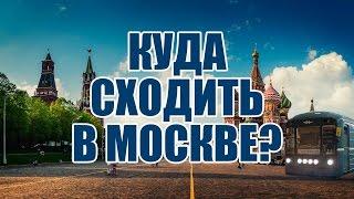 видео куда сходить в Москве бесплатно