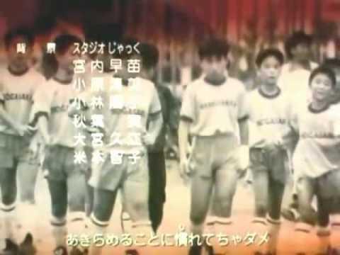 Captain Tsubasa J Ending japonés