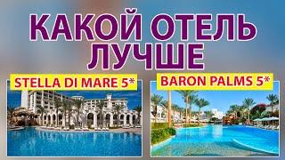 STELLA DI MARE 5 ИЛИ BARON PALMS 5 КАКОЙ ЛУЧШЕ СРАВНЕНИЕ ЛУЧШИХ ОТЕЛЕЙ