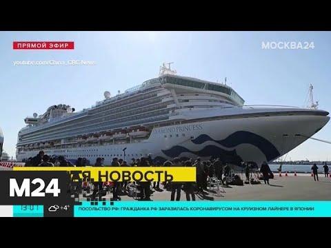 Гражданка РФ заразилась коронавирусом на круизном лайнере в Японии - Москва 24