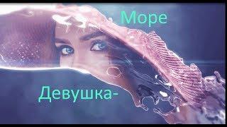 Девушка-Море #МаргаритаЗемцова