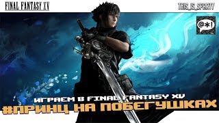 Final Fantasy XV - на побегушках