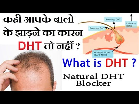what is DHT ? natural DHT blocker for Hair fall  MUST WATCH !!