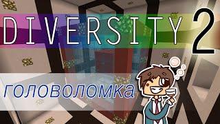 Diversity 2 → Головоломка Часть 2
