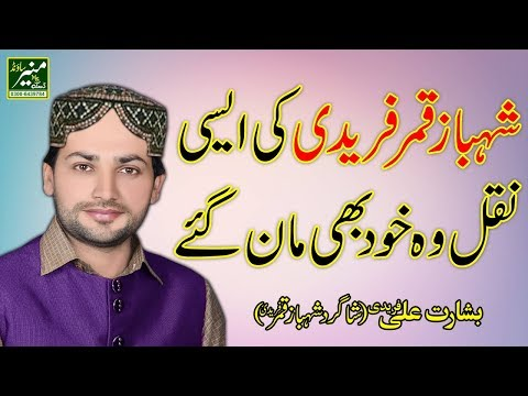Basharat Ali Fareedi Student Shahbaz Qamar Fareedi Naats 2018