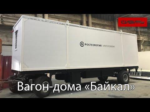 "Вагон-дома ""Байкал"". Производство вагон-домов. СК ""Сибирь"""