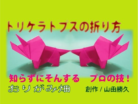 ハート 折り紙 : 折り紙 恐竜 トリケラトプス 折り方 : youtube.com