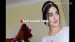 Clip Cheb tayeb 2018  nsat la 3echra  نسات العشرة
