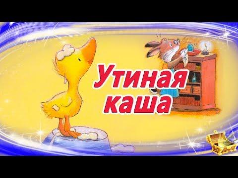 Утиная каша | Аудиосказка на ночь | Сказка на ночь смотреть онлайн