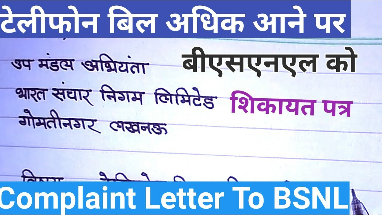 टेलीफोन बिल अधिक आने पर पत्र | Complaint letter to BSNL for wrong telephone  bill