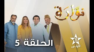 Nouara - Ep 5 - نوارة الحلقة