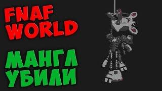 FNAF WORLD МАНГЛ УБИЛИ