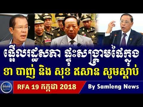 ផ្អើលរដ្ឋភាពមន្រ្តីធំ ផ្ទុះសង្រ្គាមដាក់គ្នាព្រោះតែអំណាច, Cambodia Hot News, Khmer News
