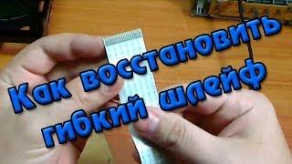 Как восстановить шлейф(В данном видео показано как восстановить шлейф головки DVD-плеера. http://a-golubev.ru Еще уроки по ремонту http://dvd-remont..., 2011-08-25T10:54:13.000Z)