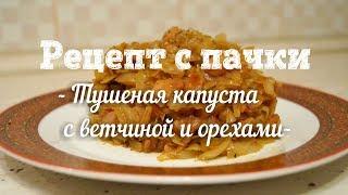 Солянка не суп  (Капуста тушеная с ветчиной и орехами) Рецепт с пачки # 87