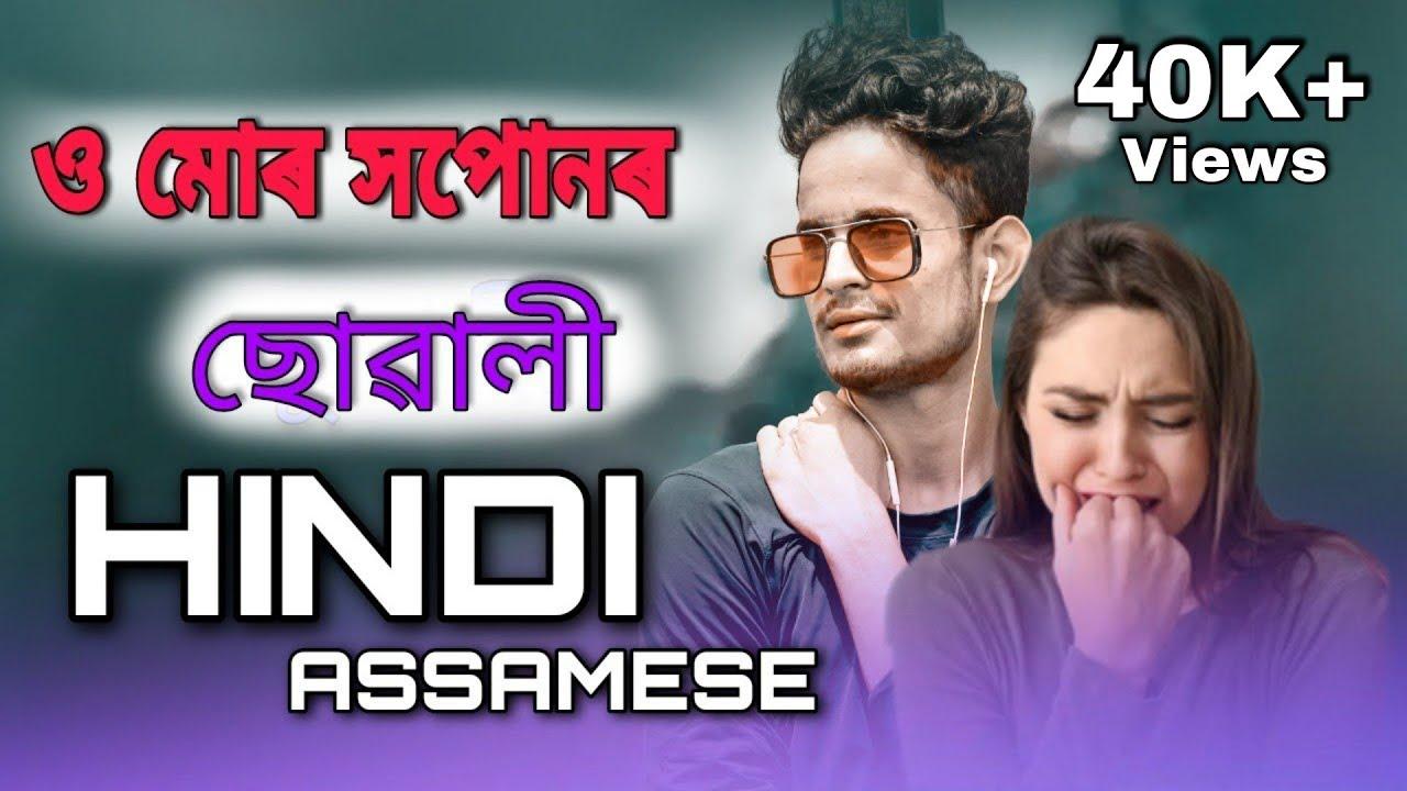 Hindi+Assamese || WhatsApp Status || Breakup Shayari || SBS COMEDY VIDEO || DJ Status || 😭😭