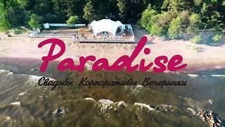 Ресторан-шатёр Paradise