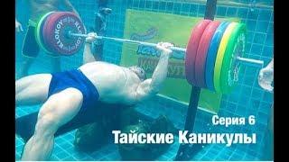 ТАЙСКИЕ КАНИКУЛЫ 3 / серия 6