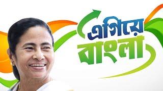 Egiye Bangla | এগিয়ে বাংলা | Mamata Banerjee | TMC SOng | Keshab | Trinamool Congress | TMCP 2019
