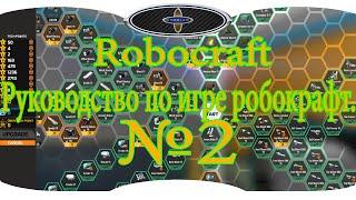 Robocraft. Руководство по игре робокрафт № 2.( Тонкие нюансы игры робокрафт.Robocraft.)