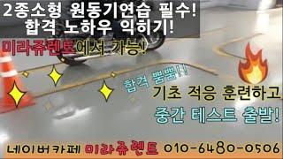 미라쥬렌트 합격 비법 공개!! 2종소형 원동기면허 기초…