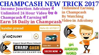 Champcash New Trick 2017 Unlimited Earning by 24 Hour Play Watching Video in Adcolony Earn Daily 5$