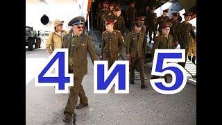 Операция Мухаббат описание 4 и 5 Серии, Дата выхода, содержание фильма
