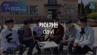 [촬영장라이브] 카더가든 'davi'
