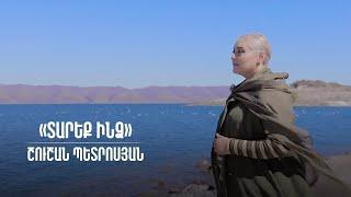 Shushan Petrosyan - Tareq Indz «Emmenez-moi» 2021