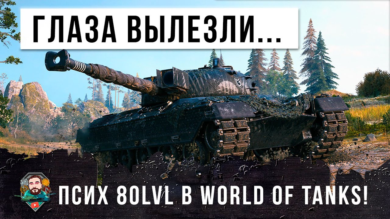 Я просто в шоке... что он творит на СЕКРЕТНОМ танке для ГЕНЕРАЛОВ World of Tanks!!!