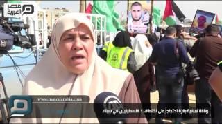 مصر العربية   وقفة نسائية بغزة احتجاجاً على اختطاف 4 فلسطينيين في سيناء