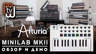 Arturia Minilab MK II - обзор и демо MIDI контроллера