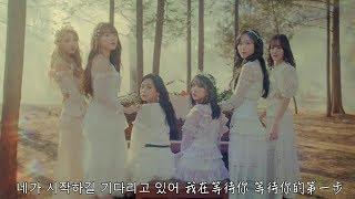 【中韓歌詞】GFRIEND(여자친구)– Sunrise(해야)✩MV中字✩【星野和日野】