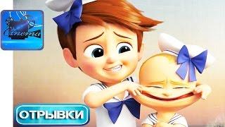 Босс-Молокосос [2017] Отрывки Мультфильма - ЧАСТЬ 1