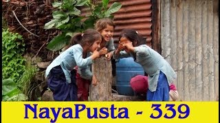 Poverty a curse || Award for regular attendees || NayaPusta - 339