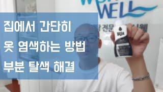 [세존남TV] 집에서 간단하게 옷 부분염색하는 방법!(…