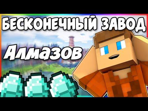 Лучший Бесконечный Завод Алмазов в Minecraft