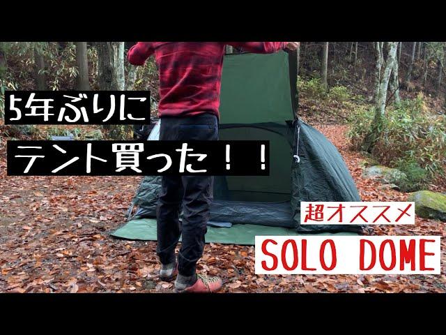 ソロキャンプにオススメのテントです!