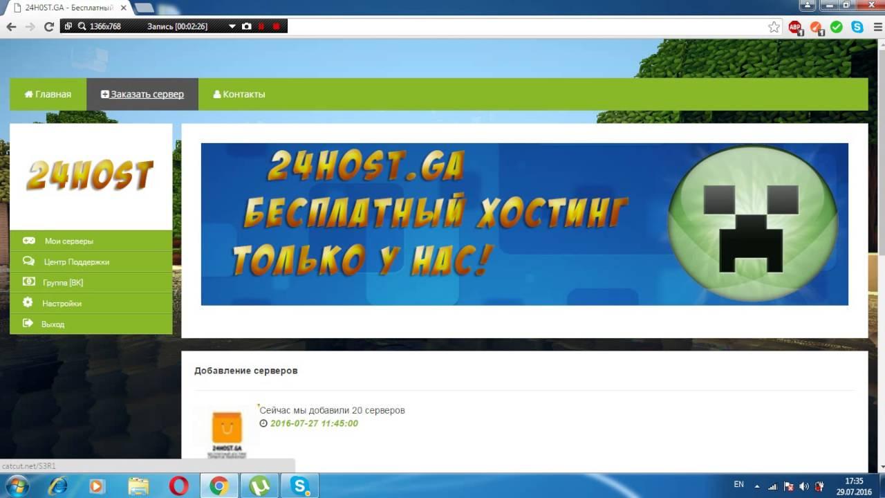 Бесплатный онлайн хостинг серверов minecraft настройки хостинга timeweb