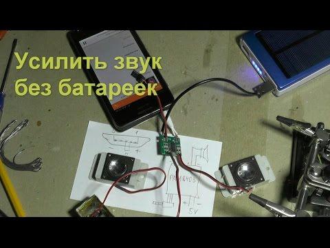 Усилитель звука смартфона и планшета без батарейки. Сделай сам
