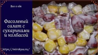 Салат из консервированной фасоли с колбасой, сухариками и кукурузой