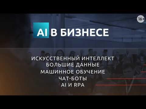 Смотреть фото AI Conference 2018 в Москве (16+) новости россия москва