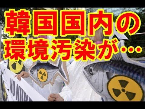 中国発微細粉塵や日本発放射能の懸念の間に挟まれた韓国