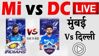 MI vs DC Live IPL Score Mumbai Indians vs delhi capitals Rohit Sharma live cricket score today match