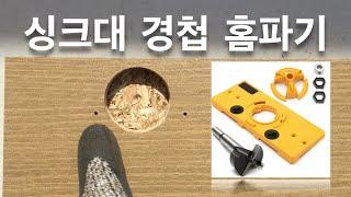 싱크대 경첩(힌지) 홈파기 쉽게 할 수 있어요!! (싱…